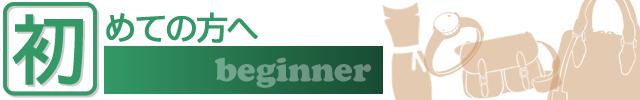 banner_biginner2